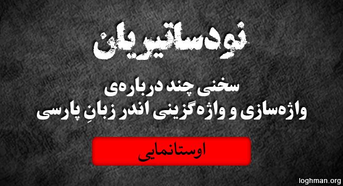 نودساتیریان: سخنی چند دربارهی واژهسازی و واژهگزینی اندر زبانِ پارسی § ۱. اوستانمایی