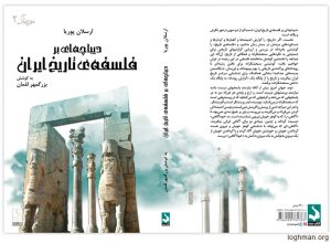 An Introduction to Philosophy of History of Iran