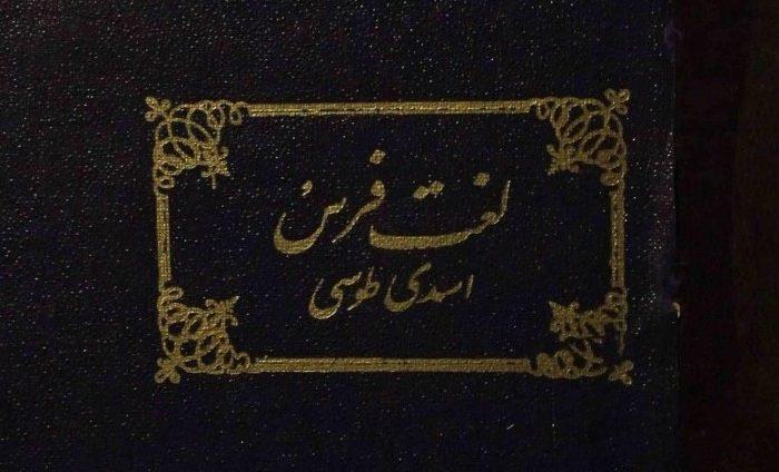 «لغت فُرس» اسدی توسی