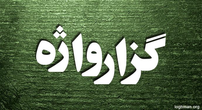 «صفت» و همتایِ پارسیاش*